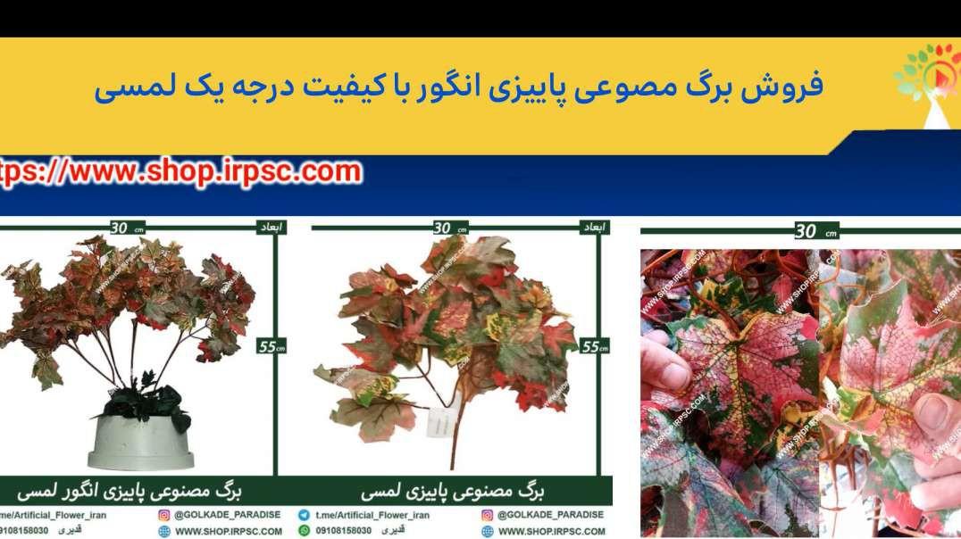 فروش برگ مصوعی پاییزی انگور با کیفیت درجه یک لمسی