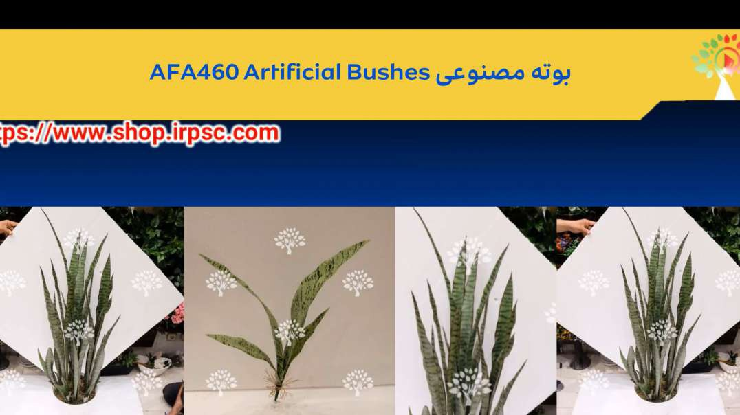 بوته مصنوعی AFA460 Artificial Bushes