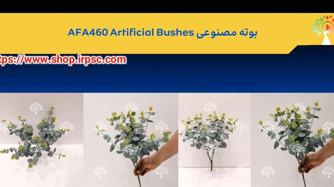 بوته مصنوعی AFA456 Artificial Bushes