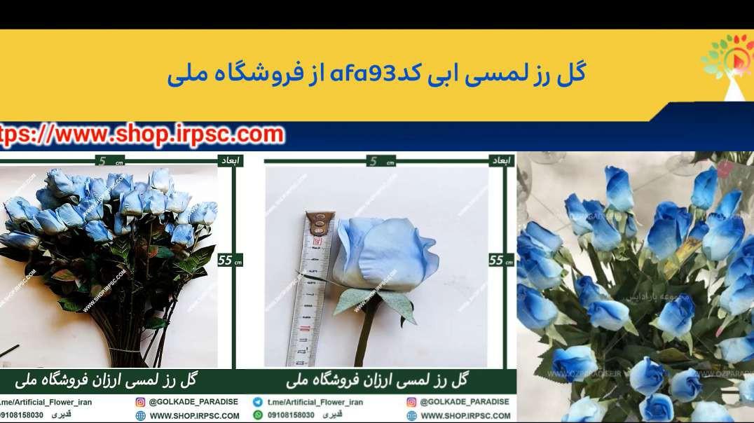 گل رز لمسی ابی کدafa93 از فروشگاه ملی