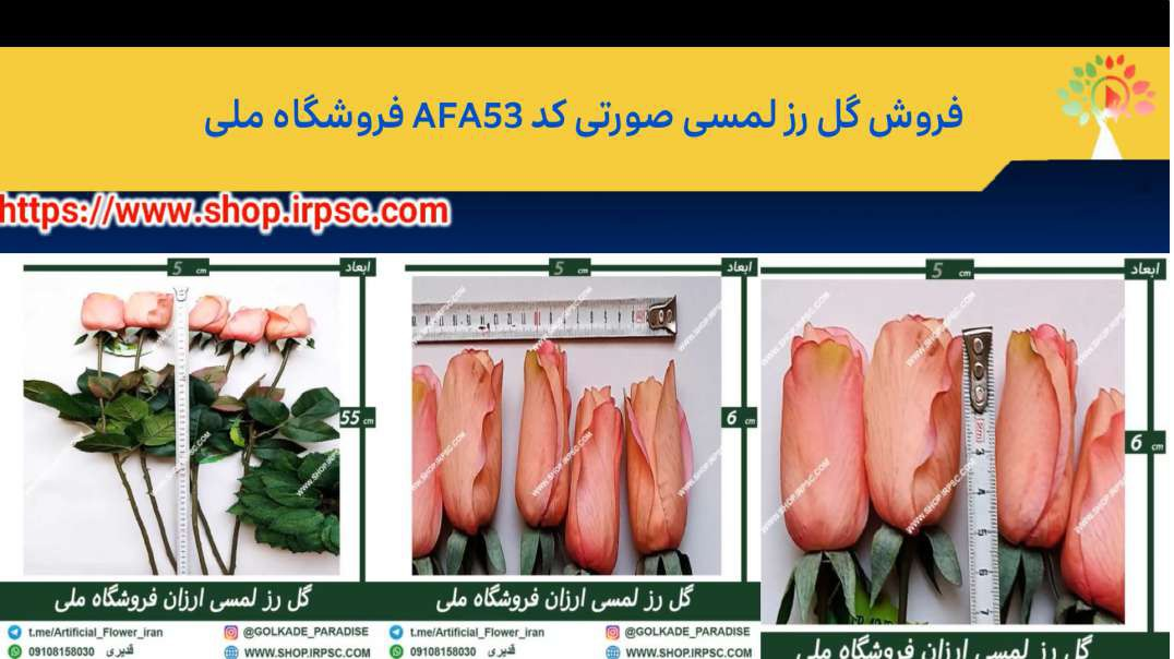 فروش گل رز لمسی صورتی کد AFA53 فروشگاه ملی