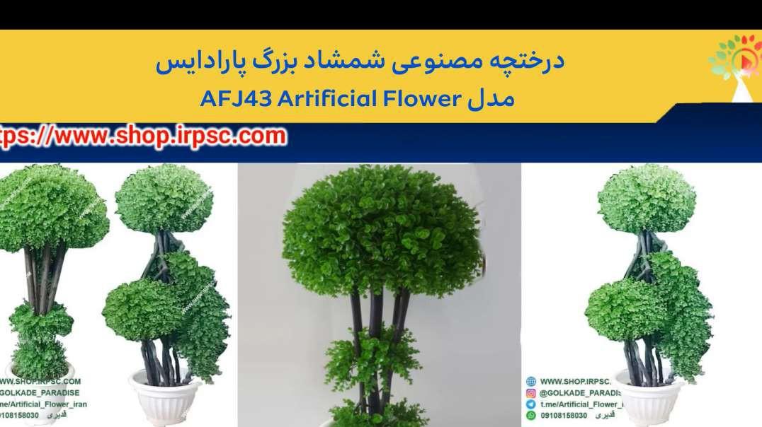 درختچه مصنوعی شمشاد بزرگ پارادایس مدل AFJ43 Artificial Flower