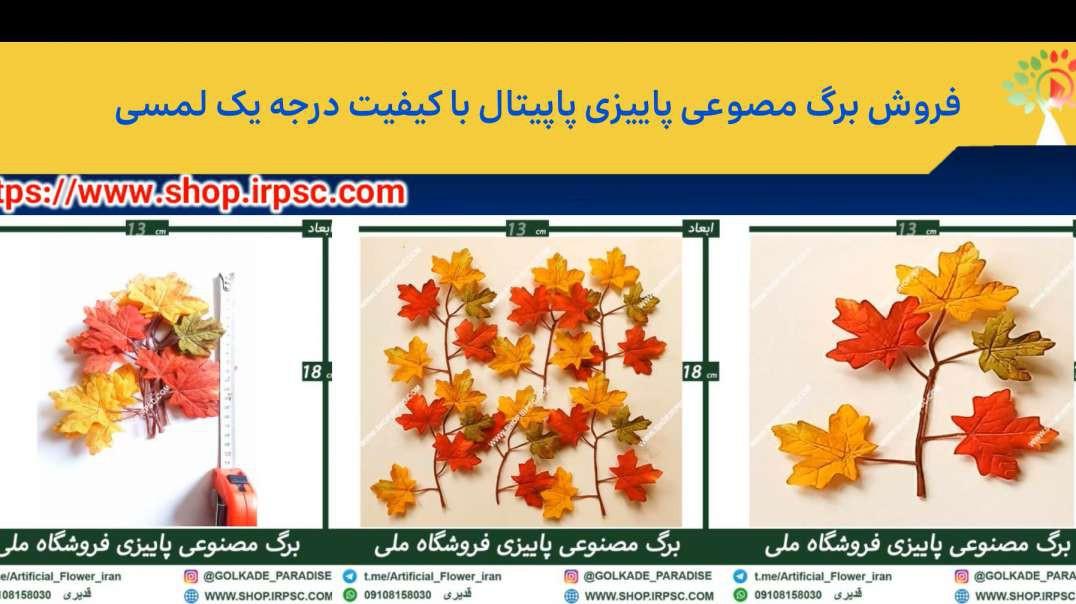 فروش برگ مصوعی پاییزی پاپیتال با کیفیت درجه یک لمسی