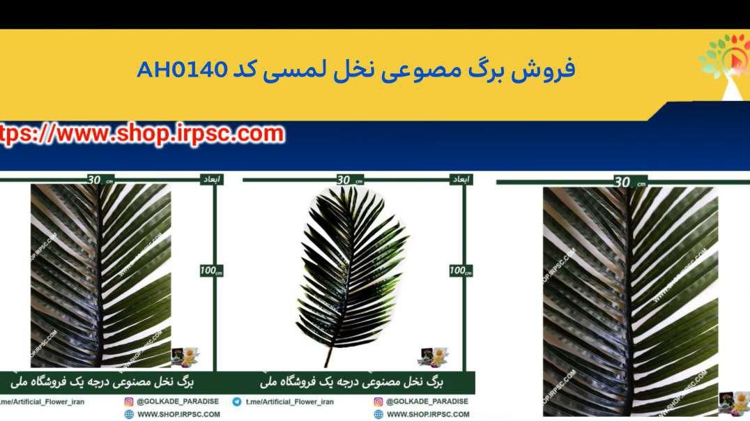 فروش برگ مصوعی نخل لمسی کد AH0140