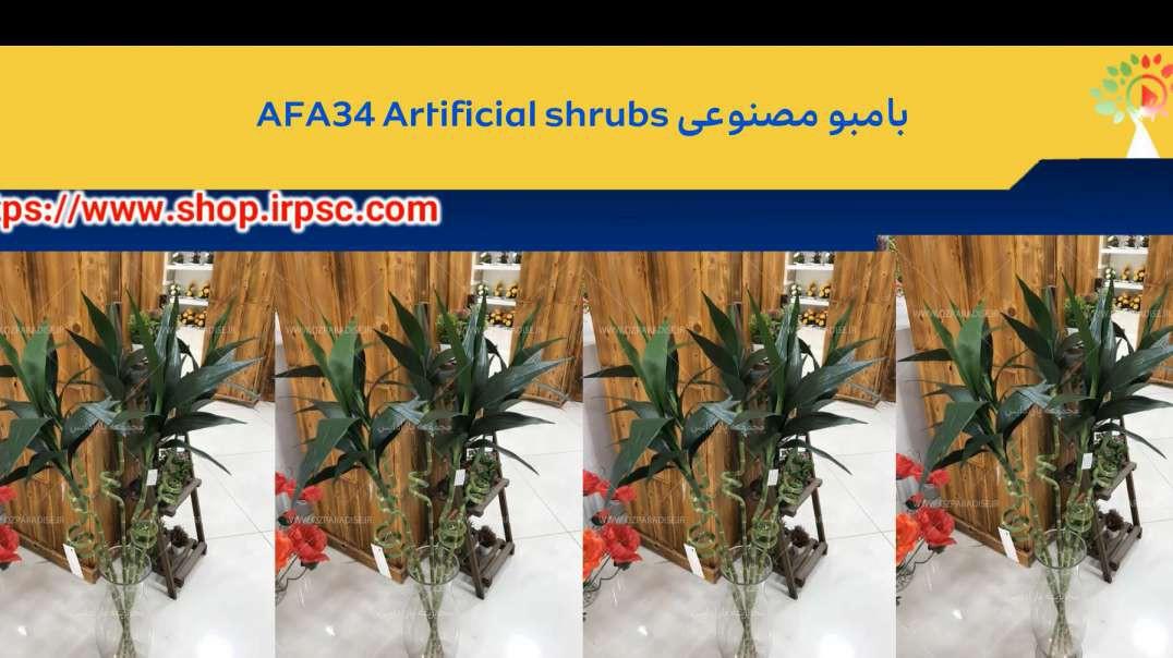 بامبو مصنوعی AFA34 Artificial shrubs