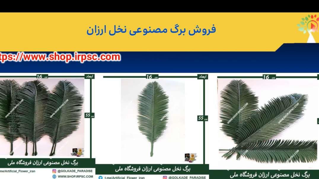 فروش برگ مصنوعی نخل ارزان