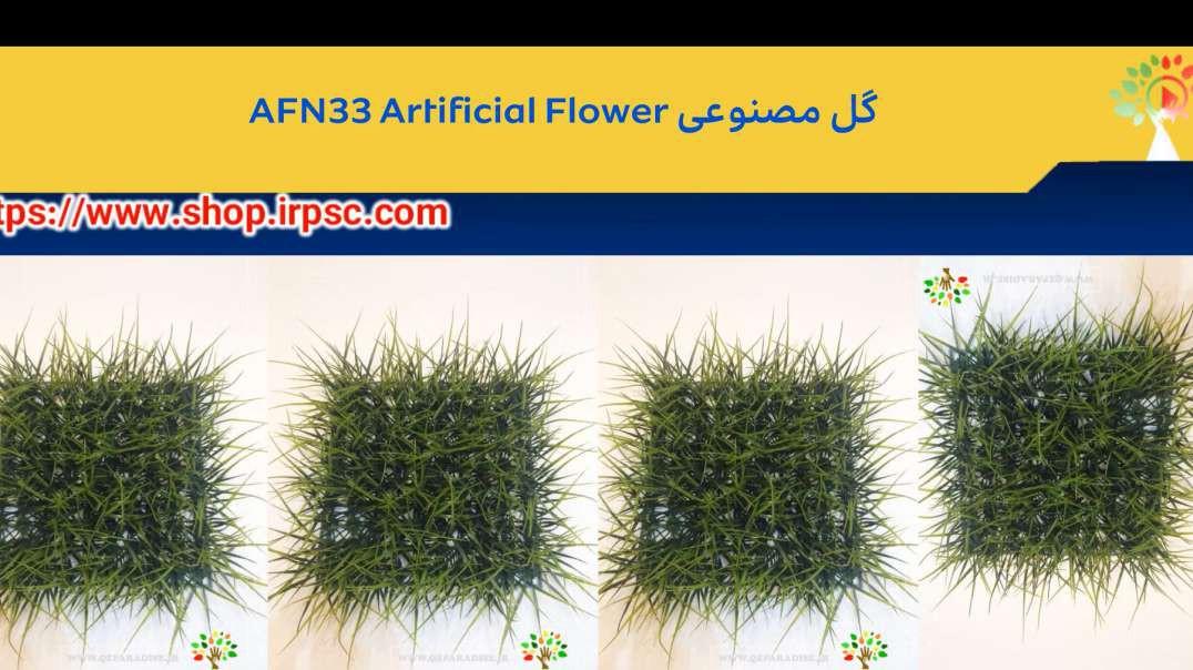 گل مصنوعی AFN33 Artificial Flower.mp4