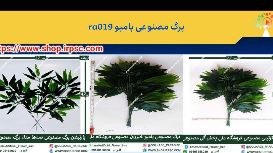 برگ مصنوعی بامبو ra019  برگ تزئینی مصنوعی ra019  فروشگاه ملی
