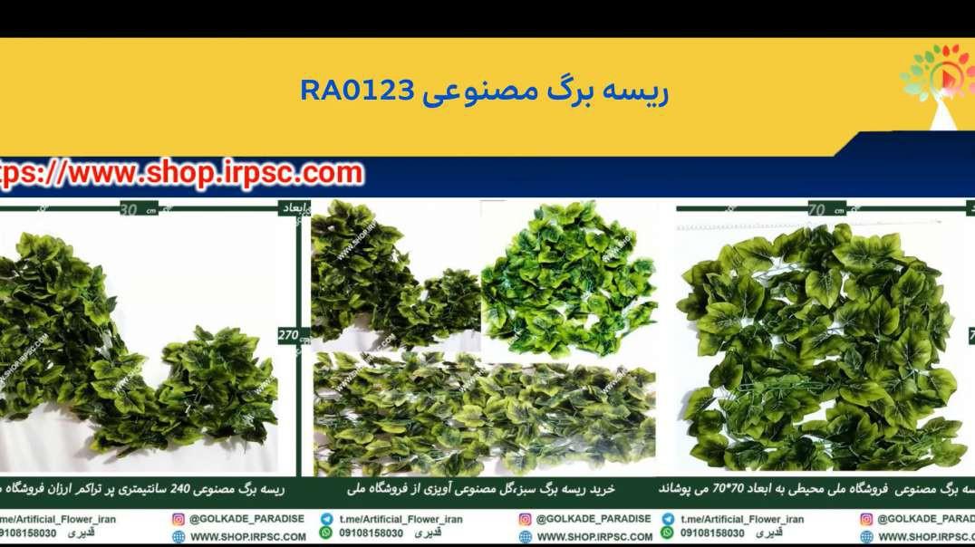 ریسه برگ مصنوعی RA0123  برگ مصنوعی دیواری RA0123.mp4