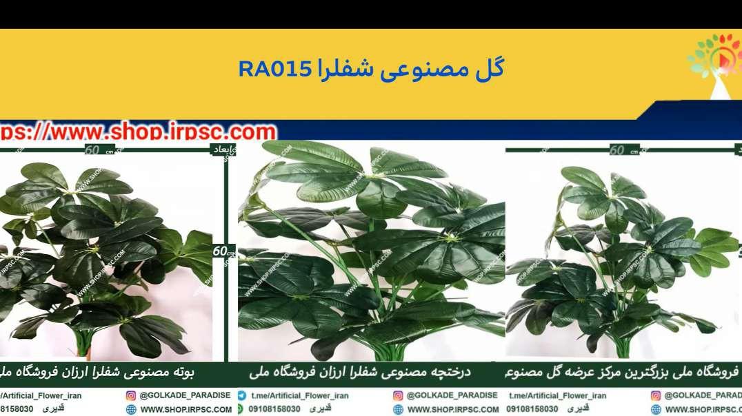 گل مصنوعی شفلرا RA015  درختچه مصنوعی شفلرا RA015 فروشگاه ملی.mp4