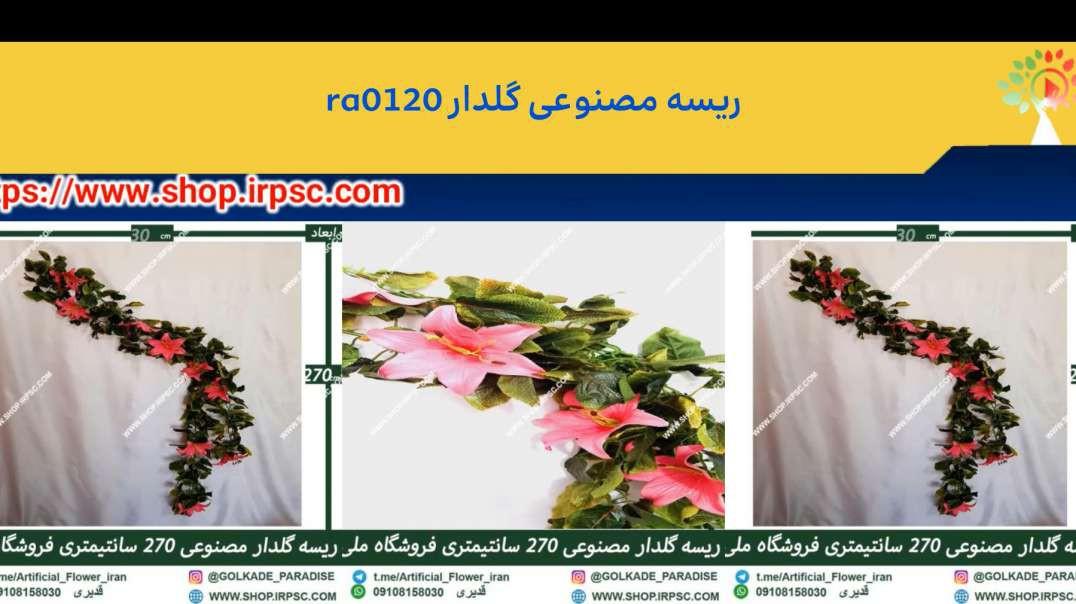 ریسه مصنوعی گلدار ra0120  پیچک گلدار مصنوعی ra0120 فروشگاه ملی