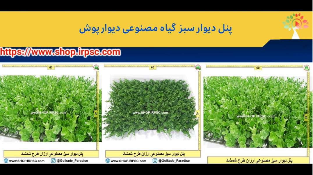 فروش پنل دیوار سبز  گیاه مصنوعی دیوار پوش