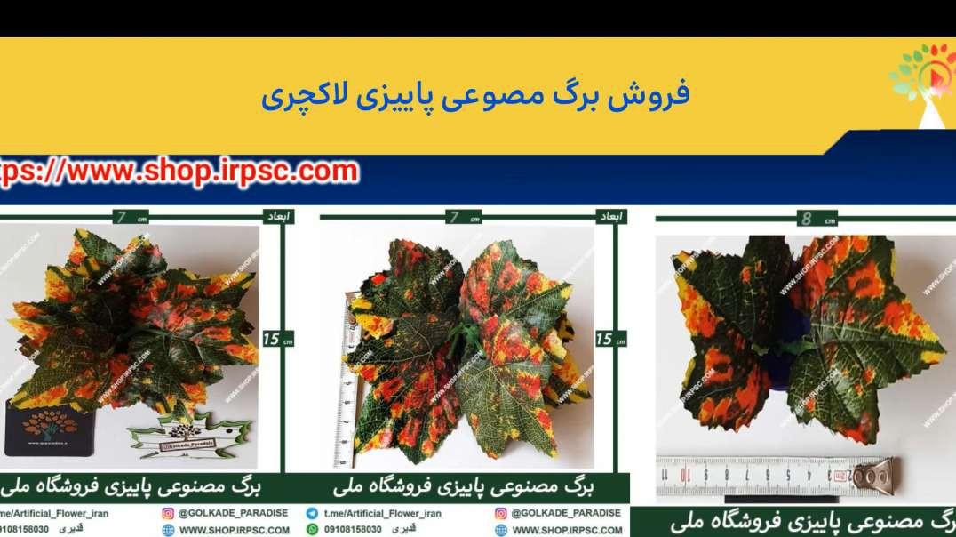 فروش برگ مصوعی پاییزی لاکچری.mp4