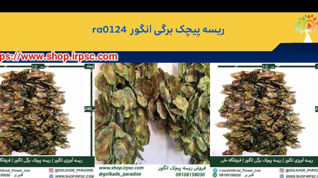 ریسه پیچک برگی انگور  ریسه آویزی انگور ra0124  خرید از فروشگاه ملی.mp4