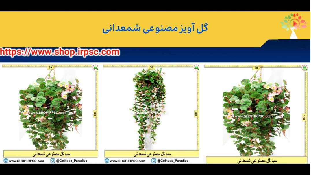 گل آویز مصنوعی شمعدانی  پیچک مصنوعی گلدار شمعدانی.mp4