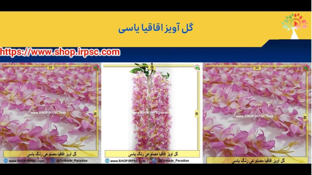 گل آویز اقاقیا یاسی.mp4